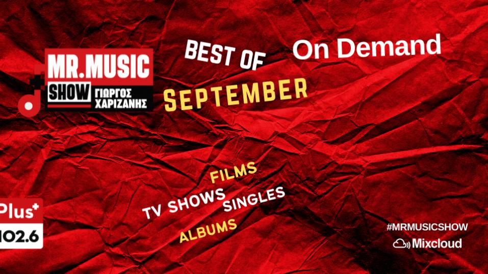 Ακούστε on demand τα καλύτερα του Σεπτεμβρίου από το Mr.Music Show