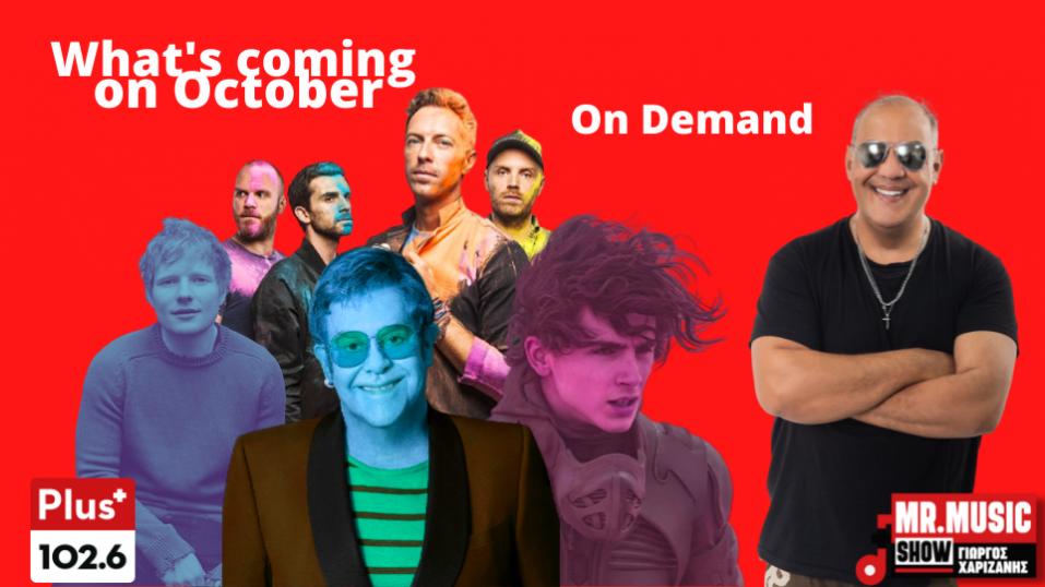 What's coming on October με τον Γιώργο Χαριζάνη