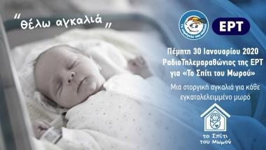 Τηλεμαραθώνιος στην ΕΡΤ, στις 30 Ιανουαρίου, για το «Σπίτι του Μωρού»