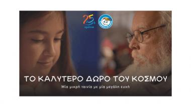 Το Χαμόγελο Του Παιδιού μας εύχεται, με την ταινία «Το Καλύτερο Δώρο Του Κόσμου»